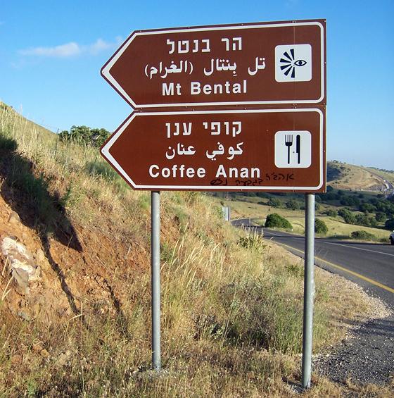 Wegweiser auf den Golanhöhen mit einer Anspielung auf einen früheren UN-Generalsekretär(© Alex Feuerherdt)